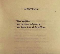 greek - New Ideas Motivational Quotes, Funny Quotes, Quotes Quotes, Movie Quotes, Great Ab Workouts, Animal Jokes, Greek Quotes, Say Something, Poetry Quotes