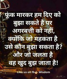 Sanjana V Singh Chankya Quotes Hindi, Motivational Thoughts In Hindi, Hindi Good Morning Quotes, Gita Quotes, Inspirational Quotes About Success, Marathi Quotes, Morning Inspirational Quotes, Reality Of Life Quotes, Real Life Quotes