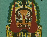 10 Incredible Chinese opera faces cigarette cards  http://creativeroots.org/2010/09/10-incredible-chinese-opera-faces-cigarette-cards/