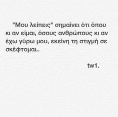 every day and every time... Greek Love Quotes, Sad Love Quotes, New Quotes, Amazing Quotes, Quotes To Live By, Funny Quotes, Inspirational Quotes, Heartbreaking Quotes, Unique Quotes