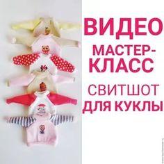 свитшот для куклы выкройка: 10 тыс изображений найдено в Яндекс.Картинках