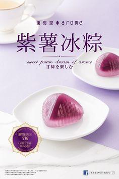 Food Graphic Design, Food Poster Design, Menu Design, Food Design, Food Advertising, Restaurant Design, Japanese Food, Food Styling, Food Art