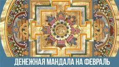Эта мандала привлечёт в вашу жизнь счастье и удачу - Эзотерика и самопознание