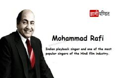 महान गायक मोहम्मद रफ़ी जी की जीवनी और जानकारी | #MohammadRafi