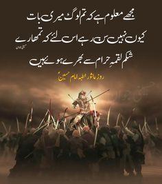 Shahadat Imam Hussain, Muharram Quotes, Muharram Poetry, Quran Urdu, Imam Hassan, Mola Ali, Imam Ali, Prophet Muhammad, Urdu Poetry