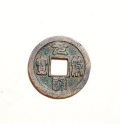 121a.   Obverse side of a Yuan You Tong Bao (元祐通寶) 1 cash coin cast from AD 1086–1094 during the 'Yuanyou' reign title of Emperor Zhezong (哲宗) (1085–1100 AD), of the Northern Song (北宋) Dynasty (960- 1127 AD). The obverse side features 'seal' script while the reverse side is plain. 24mm in size; 3+ grams in weight. S-565a.