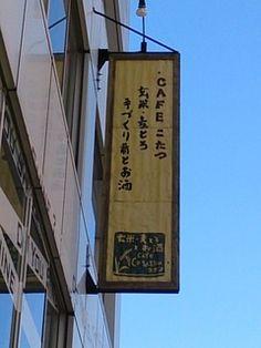 この看板が目印のカフェこたつ|MERY [メリー]
