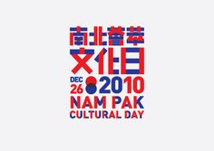 Traditional Chinese Cultural Day by TGIF , via Behance