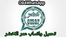 مدونة من القلب تحميل تحديث واتساب عمر الاخضر Ob4whatsapp اخر اصدا Vehicle Logos British Leyland Logo Omar