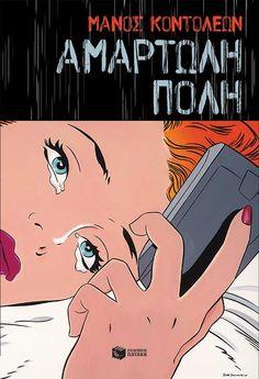 «Δυο χρόνια για ένα μυθιστόρημα που θέλει να περιγράψει επώδυνες πορείες αυτογνωσίας μέσα σε κοινωνικές συνθήκες ανεξέλεγκτης κρίσης», παραδέχεται ο πολυγραφότατος και πολυδιαβασμένος έλληνας συγγραφέας Μάνος Κοντολέων.