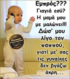 Funny Greek Quotes, Funny Images, Funny Jokes, Memes, Prince, Babies, Humor, Humorous Pictures, Babys