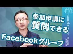 Facebookグループで参加希望者に質問できる新機能が登場