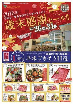 Sale Poster, Catalog, Banner, Layout, Japan, Graphic Design, Prints, Food, Banner Stands