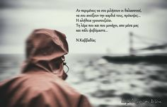Καββαδιας Seaman Quotes, Greek Quotes, Sailing, Lens, Poetry, Ship, Landscape, Words, Pictures