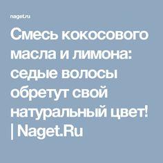Смесь кокосового масла и лимона: седые волосы обретут свой натуральный цвет! | Naget.Ru