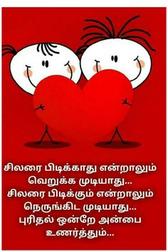 Fake Love Quotes, Tamil Love Quotes, Love Quotes With Images, Love Quotes For Him, Love Feeling Images, Feeling Sad Quotes, Karma Quotes, True Quotes, Friendship Quotes In Tamil