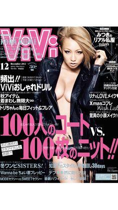 ViVi2012年12月号表紙壁紙(倖田來未)