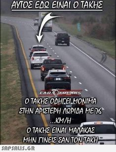 Funny Greek Quotes, Funny Cartoons, Just For Laughs, Humor, Driving Safety, Kai, Humour, Funny Photos, Funny Humor