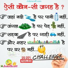 Aisi Kon si Jagah hai Jaha Nadi hai Pani Nahi - Puzzles Paheliya in Hindi Love Questions To Ask, Funny Questions With Answers, Tricky Riddles With Answers, Common Sense Questions, What Am I Riddles, Tricky Questions, Funny Science Jokes, Funny School Jokes, Funny Sms