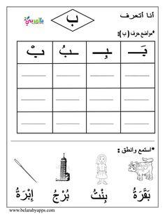 Arabic letter beginning middle end worksheets - Arabic worksheets for kindergarten - Letter Formation - Arabic Worksheets Arabic Alphabet Letters, Arabic Alphabet For Kids, Alphabet Writing, Letters For Kids, Free Printable Alphabet Worksheets, Arabic Handwriting, Write Arabic, Arabic Language, Italian Language