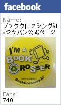 Bookcrossing Japan