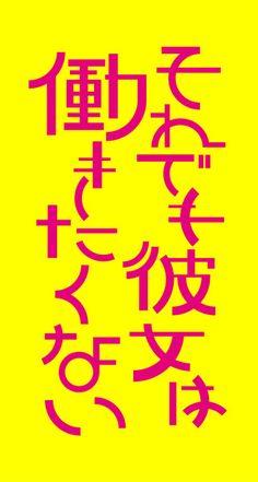 作字 a day : Photo Cute Typography, Japanese Typography, Typo Logo, Vintage Typography, Typography Poster, Typo Design, Word Design, Typography Design, Lettering