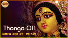 Best Devotional Songs Of Durga Devi. Listen to Thanga Oli Superhit Tamil Song on Devotional TV. Durga is pure Shakti, having manifested herself within the gods so that she may fulfil the tasks of the universe through them.   Her form and formless, is the root cause of creation, preservation and annihilation. According to legend, Durga (Parvati) Manifested herself for the slaying of the buffalo demon Mahisasura from Brahma, Vishnu, Shiva, and the lesser gods, who were otherwise powerless to…