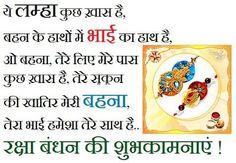 raksha bandhan essay in gujarati