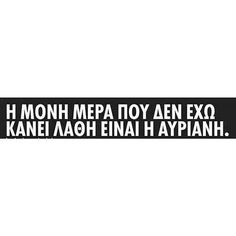 Greek quotes Greek Quotes, Wise Words, Philosophy, Me Quotes, Texts, Psychology, Haha, Lyrics, Humor