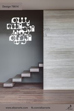 an elegant wall decal for Islamic homes Exterior Design, Interior And Exterior, Islamic Wall Art, Home Art, Wall Decals, Stairs, Colours, Acrylic Paintings, Architecture