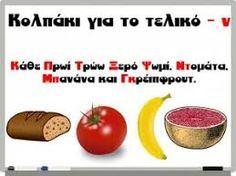 School Lessons, School Hacks, School Projects, School Decorations, School Themes, Learn Greek, Grammar Book, Greek Language, Preschool Education