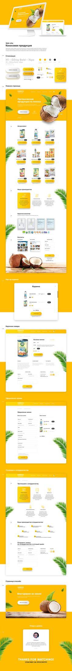 Web-site for salling coconut production.--Веб-сайт для продажи кокосовой продукции.