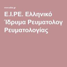 Ε.Ι.ΡΕ. Ελληνικό Ίδρυμα Ρευματολογίας