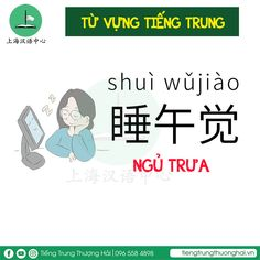 China Language, Chinese Lessons, Learn Chinese, Chi Chi, English Words, Languages, Taiwan, Yoga, Learning