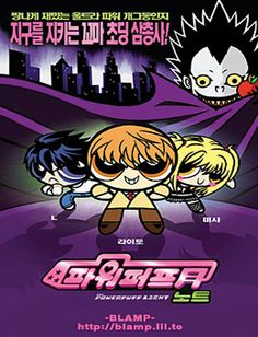 Powerpuff girls meets Deathnote- Crossover oh my god what. just. what.