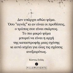 Pillow Quotes, I Love You, My Love, Greek Quotes, Wise Words, Poetry, Messages, This Or That Questions, Sayings