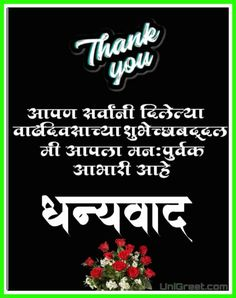 Best ( वाढदिवस आभार फोटो )   Birthday Thanks / Abhar Images Banner Background In Marathi Birthday Wishes Reply, Thank You Messages For Birthday, Hd Happy Birthday Images, Thank You For Birthday Wishes, Birthday Thanks, Happy Birthday Posters, Happy Birthday Quotes For Friends, Best Birthday Wishes, Birthday Wishes Quotes