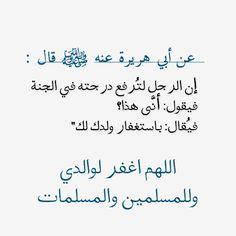 اللهم اغفر لي ولوالدي وللمؤمنين والمؤمنات والمسلمين والمسلمات الأحياء منهم والأموات