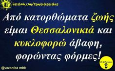 Love Of My Life, My Love, Thessaloniki, Greek Quotes, Funny Photos, I Laughed, Quotes To Live By, Lol, Texts
