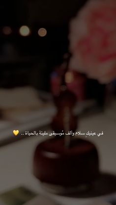 Pinterest | @houdasaif44 Lovequote SnapChat عربي اقتباسات .. Movie Love Quotes, Funny Study Quotes, Love Quotes For Him, Arabic Funny, Funny Arabic Quotes, Love Heart Images, Quotations, Qoutes, Islamic Posters