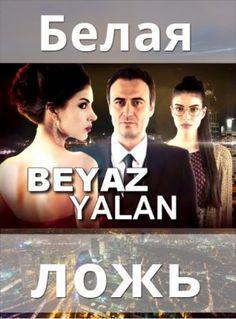 Белая ложь / Beyaz yalan Все серии (2015) смотреть онлайн турецкий сериал на русском языке