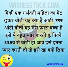 Sms Jokes, Jokes Quotes, Jokes In Hindi Images, Boys Vs Girls, Wife Jokes, Image Collection, Collections, Jokes Sms, Guys Vs Girls