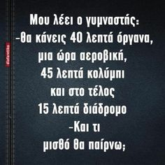 Funny Greek Quotes, Funny Quotes, Funny Memes, Funny Pics, Funny Pictures, Laugh Out Loud, Greece, Lol, Content