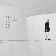 오늘의 명언-6 : 네이버 블로그 Korean Text, Korean Phrases, Korean Words, Small Quotes, Wise Quotes, Mood Quotes, Korea Quotes, Korean Writing, Korean Drama Quotes