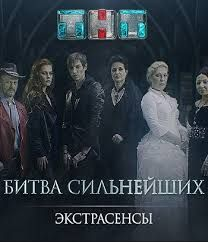 Ekstrasensy Bitva Silnejshih 5 Vypusk 2018 Movie Posters Movies Poster