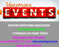 ΧΟΡΗΓΙΚΟ ΠΡΟΓΡΑΜΜΑ ΕΚΔΗΛΩΣΕΩΝ ΛΟΓΟΤΕΧΝΙΚΩΝ ΒΙΒΛΙΩΝ  Η ΠΡΟΒΟΛΗ ΣΑΣ ΠΙΑΝΕΙ ΤΟΠΟ!!! Πληροφορίες: Νίκος Μόσχοβος κινητό: 6944-18.17.72, e-mail: nikmoshov2@gmail.com skype: nikos.moshovos1