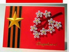 Красивая открытка 9 Мая своими руками из бумаги станет замечательным подарком людям, подарившим миру мир. Главными украшениями открытки могут стать голубь как символ чистоты, георгиевская ленточка, гвоздика, звезда.