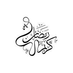 Arabic calligraphy by Tanios Hokayem Ramadan kareem