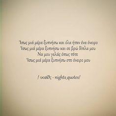 Όνειρο απατηλό.... Night Quotes, Greek Quotes, Poetry Quotes, Aquarius, Love Quotes, How Are You Feeling, Cards Against Humanity, Relationship, Feelings
