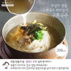 레시피팩토리everyday - 【독자 요청 레시피... : 카카오스토리 Spagetti Pizza, K Food, Food Packaging, Korean Food, Food Plating, Japchae, Noodles, Food And Drink, Cooking Recipes